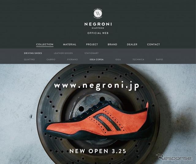NEGRONI(公式サイト)