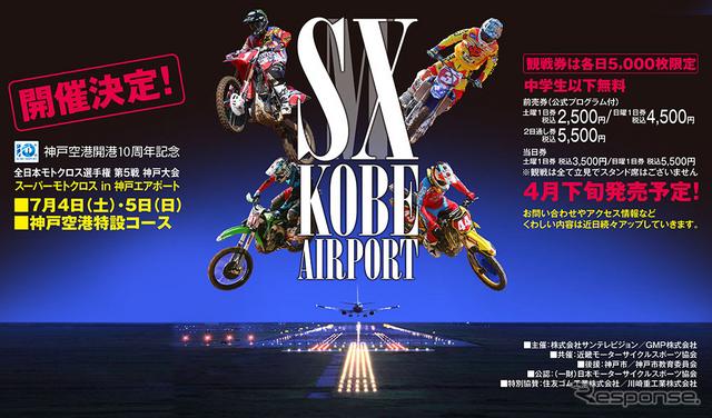 スーパーモトクロス in 神戸エアポート