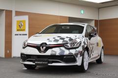 ルノー RSモデル向け、日本発の特別パーツ登場…本国ルノースポール公認(レスポンス)の画像