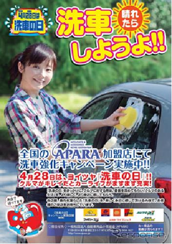洗車の日イベント・テント村でクルマをキレイしよう