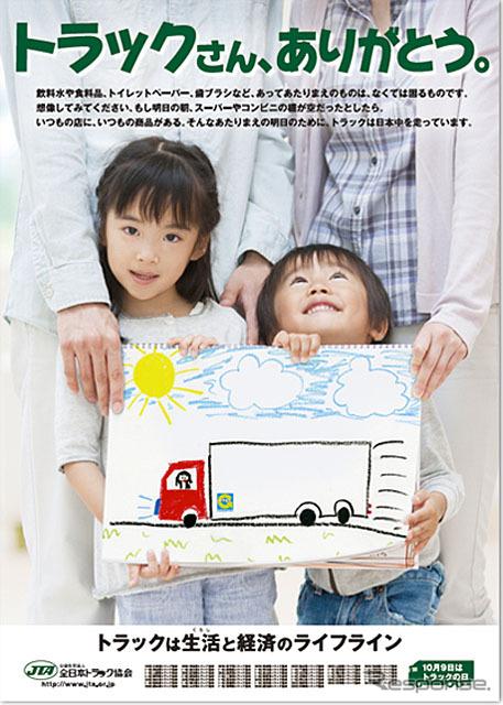 「トラックの日」ポスター(2014年度)