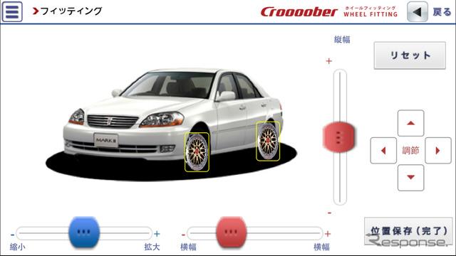Croooober ホイールバーチャルフィッティングアプリ