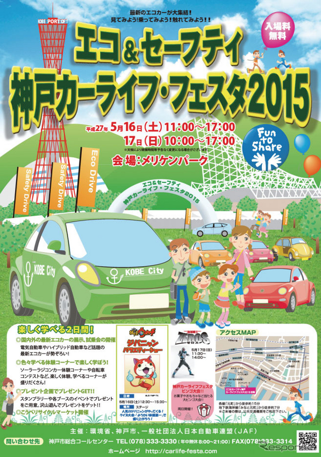 エコ&セーフティ神戸カーライフ・フェスタ2015