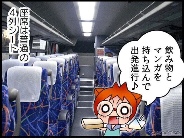 バスとりっぷ