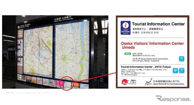 駅周辺案内図での認定外国人案内所の掲載例