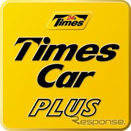タイムズカープラス