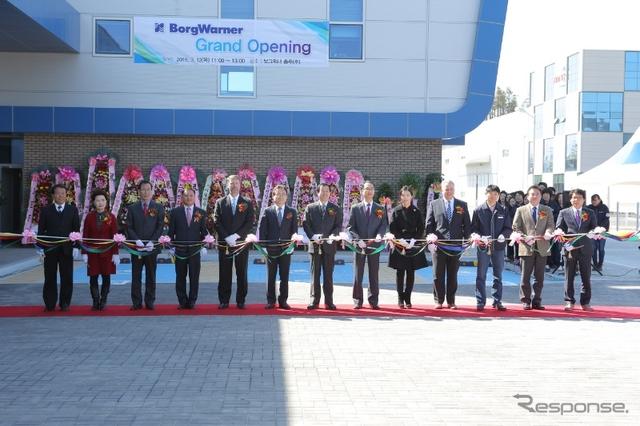 ボルグワーナーの韓国新工場の開所式