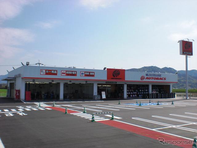オートバックス武雄店