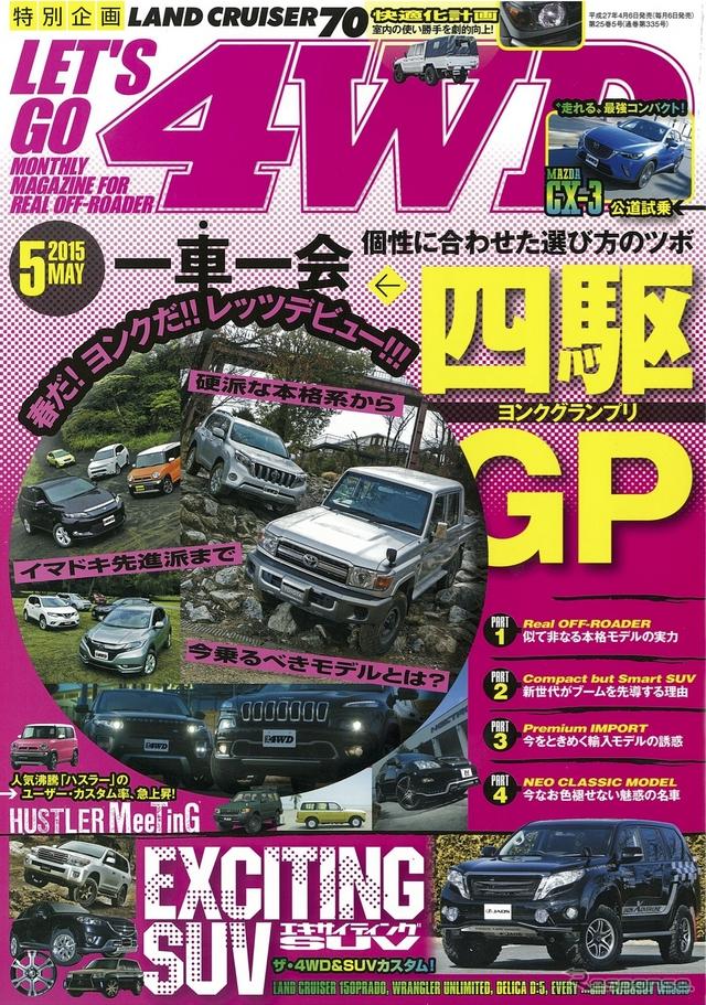レッツゴー4WD 2015年5月号《発行 ぶんか社》