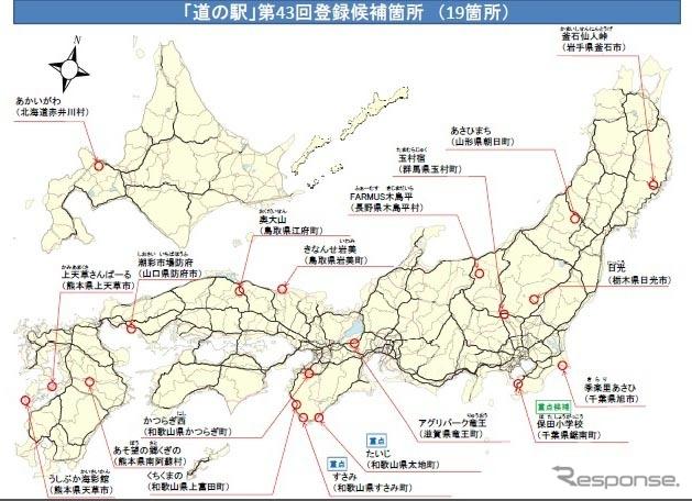 国土交通省が「道の駅」19か所を追加