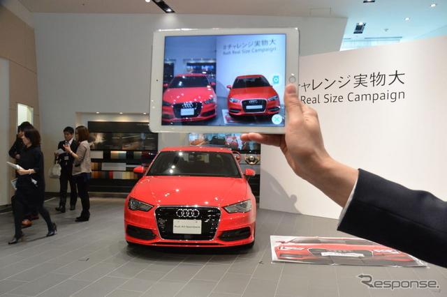 Audi Showroom Home Delivery プロジェクト会見《撮影 小松哲也》