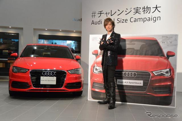 アウディA3 実物大広告 ギネス認定イベントに登場したDAIGO《撮影 小松哲也》