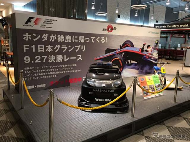 NEOPASA清水 F1日本グランプリ特設ブース