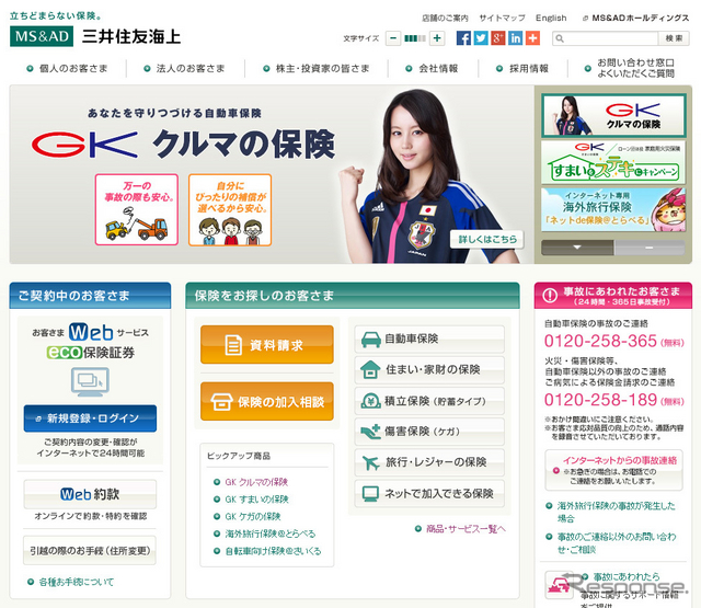 三井住友海上火災保険(webサイト)