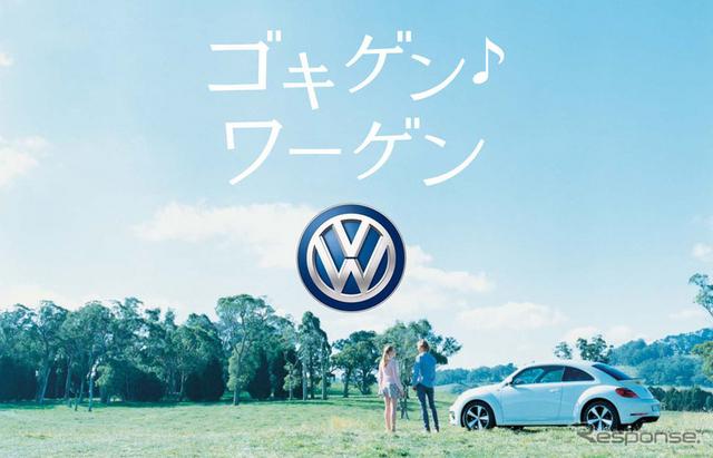 フォルクスワーゲン グループ ジャパンが展開する「ゴキゲン・ワーゲン」(・は音符記号)キャンペーン
