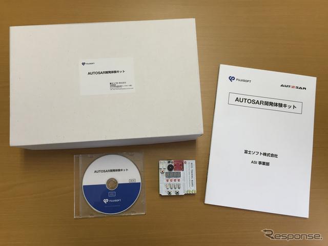 富士ソフト AUTOSAR開発体験キット
