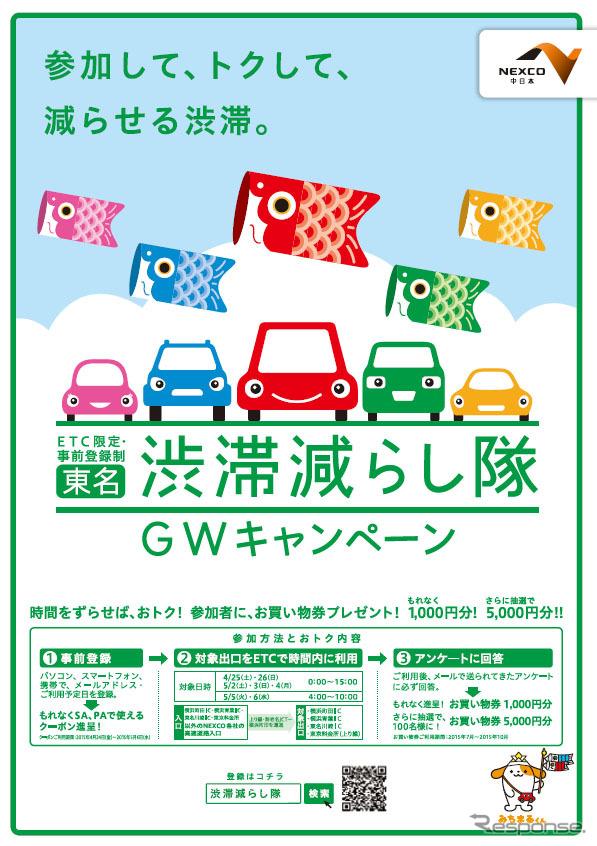 渋滞減らし隊 GWキャンペーン(東名)