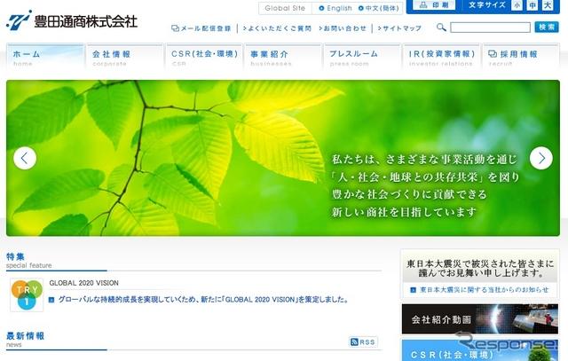 豊田通商 ウェブサイト