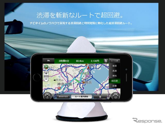 ナビタイムジャパン 超渋滞回避ルート