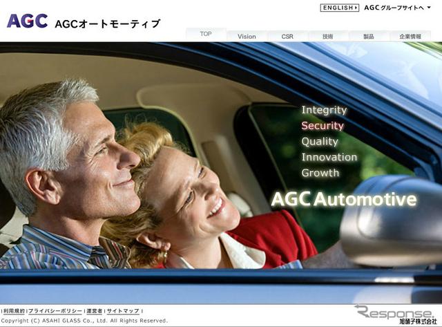 AGC(旭硝子)