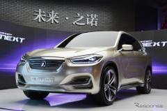 【上海モーターショー15】造形テーマは「中国らしさ」……華晨汽車の自主ブランドが将来の姿を予告(レスポンス)の画像