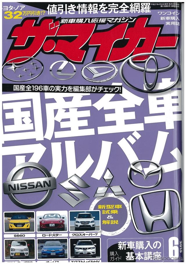 国産全196車の実力、購入時のコツを網羅…ザ・マイカー2015年6月号