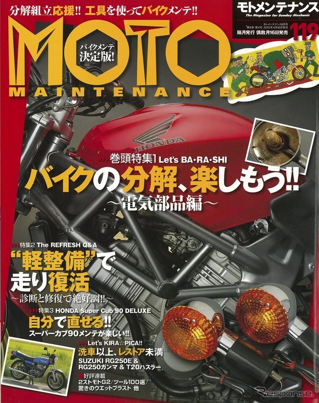 モトメンテナンス 2015年6月号発行 バイクブロス