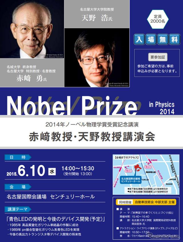 2014年ノーベル物理学賞受賞記念講演 赤崎教授・天野教授講演会