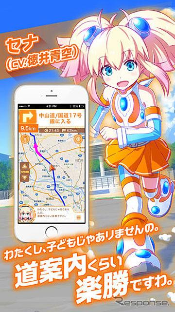 MAPLUS+(iOS版)