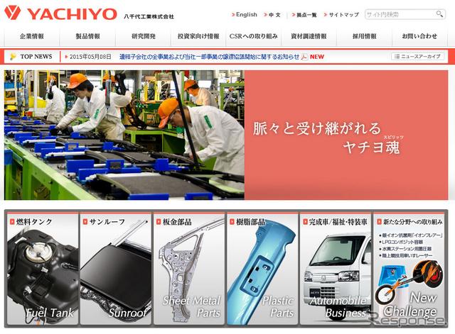八千代工業(webサイト)