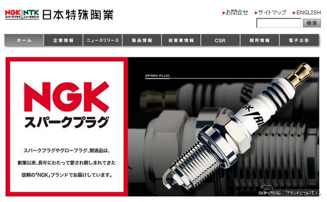 日本特殊陶業(NGK)ウェブサイト