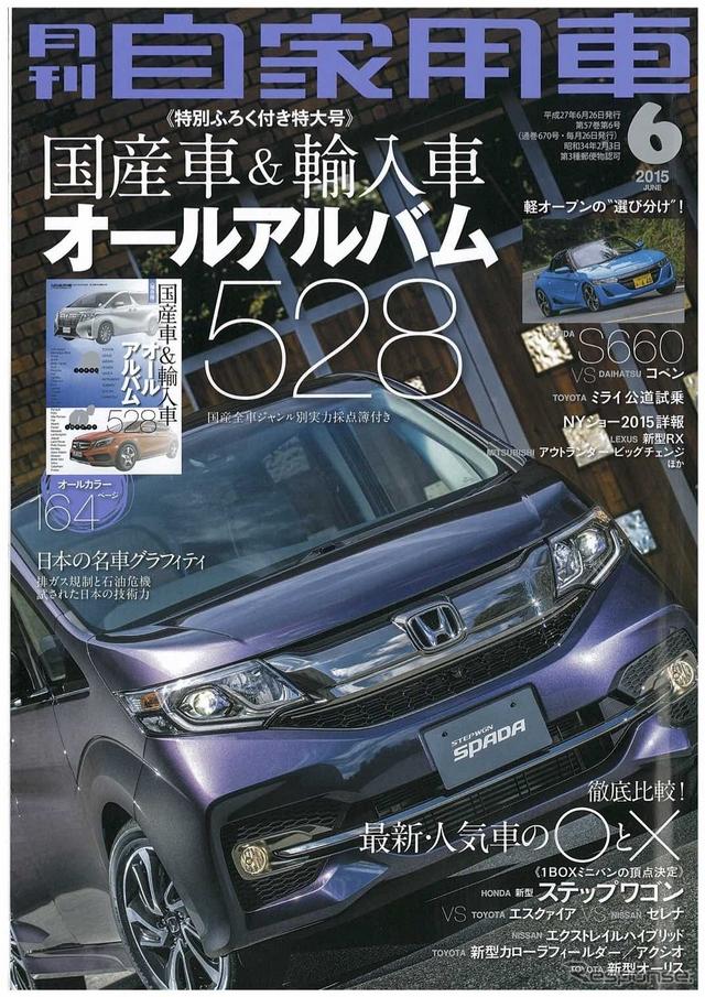 月刊自家用車 2015年6月号