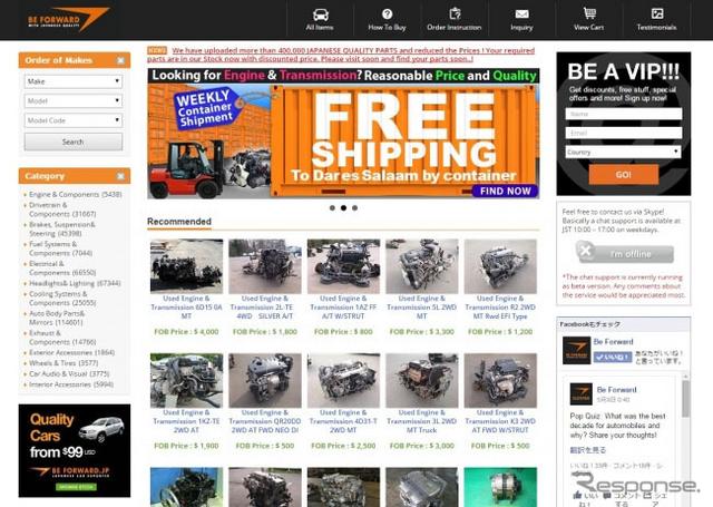 ビィ・フォアードの自動車リサイクルパーツ販売サイト