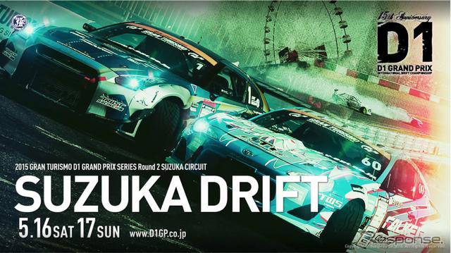 D1グランプリ第2戦、鈴鹿サーキットで開催…5月16・17日
