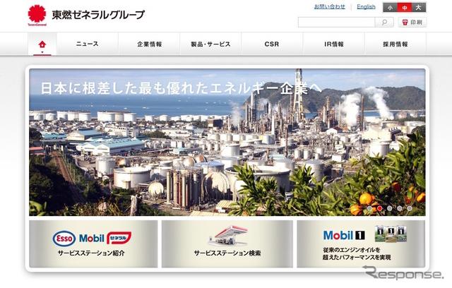 東燃ゼネラル ウェブサイト