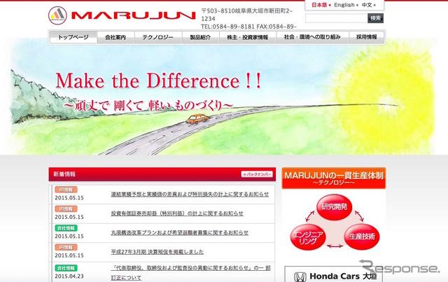丸順 Webサイト