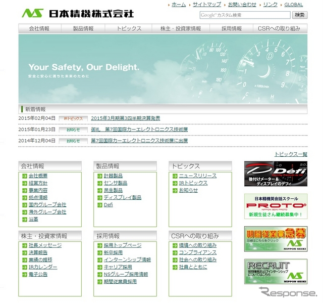 日本精機(webサイト)