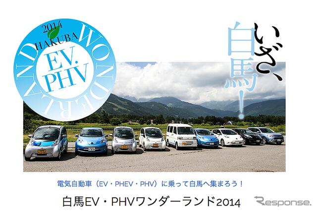 昨年開催した「白馬 EV・PHVワンダーランド 2014」《出典 日本EVクラブ》
