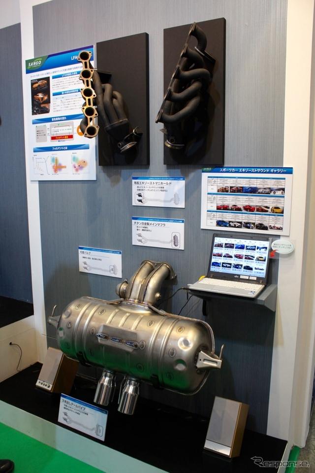 三五のブースの一角を占めていたLFAの排気系部品