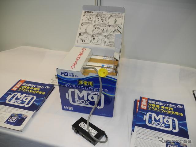 古河電池のマグネシウム空気電池「マグボックス」《撮影 山田清志》