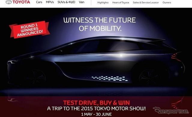 謎のコンセプトカーの画像を公開しているトヨタ・マレーシアの公式サイト