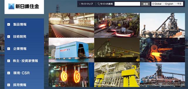 新日鉄住金(webサイト)