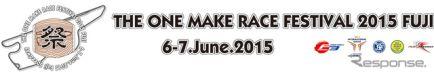 ザ・ワンメイクレース祭り 2015 富士