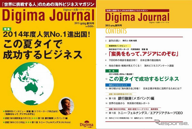 Digima〜出島〜ジャーナル