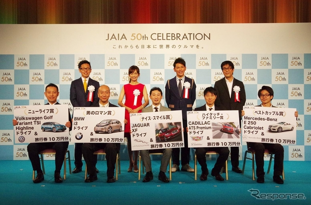 JAIA輸入車フォト&エッセイコンテスト表彰式《撮影 宮崎壮人》