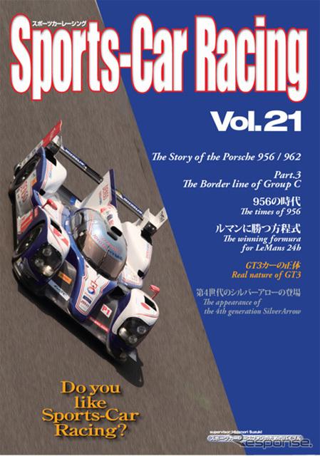スポーツカーレーシング Vol.21