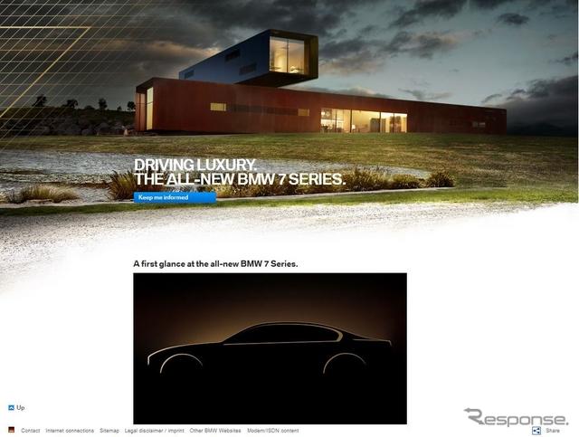 次期 BMW 7シリーズの特設サイト