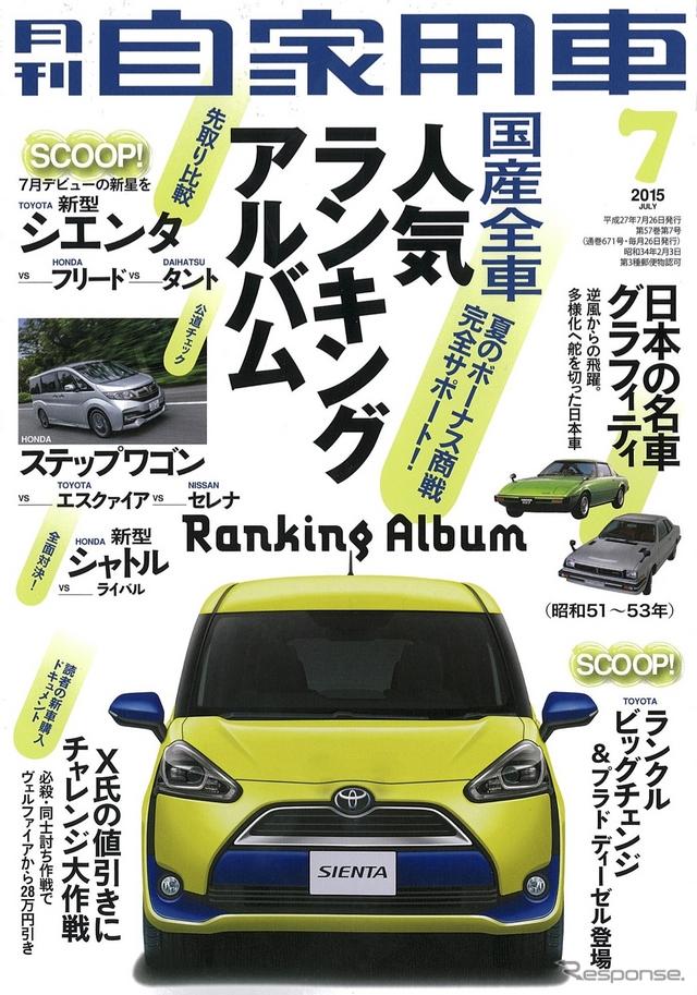 月刊自家用車 2015年7月号《発行 内外出版社》