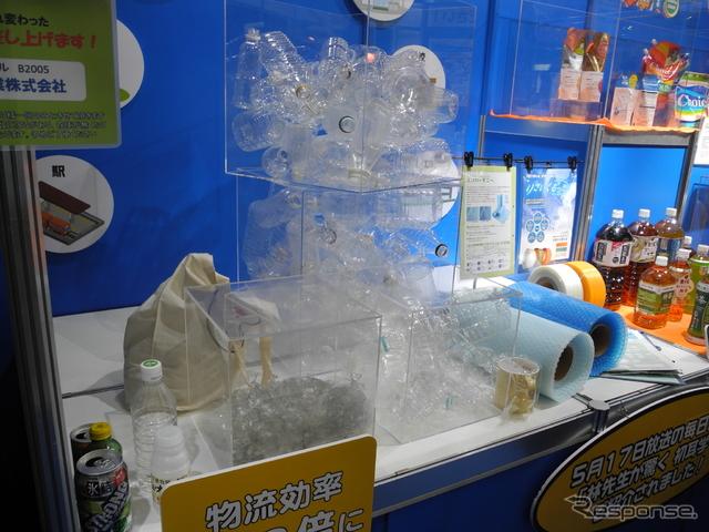 協栄産業は使用済みのペットボトルからさまざまな樹脂を製造《撮影 山田清志》