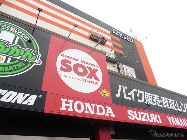 バイカーズステーションSOX 福岡店